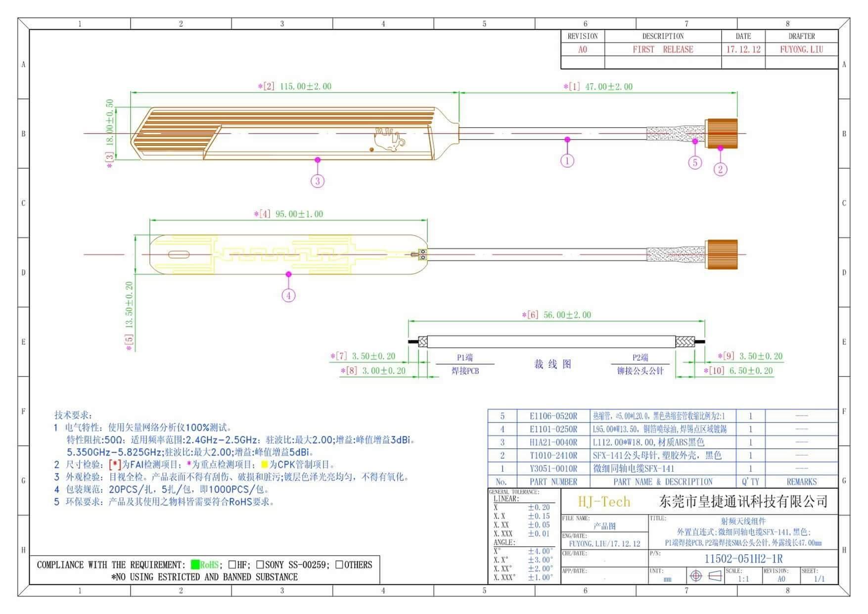 微细同轴电缆FX-141黑色外置射频天线SMA公头